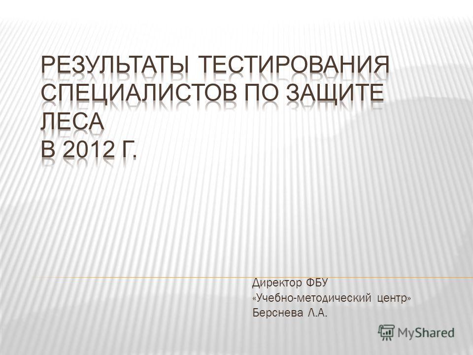 Директор ФБУ «Учебно-методический центр» Берснева Л.А.