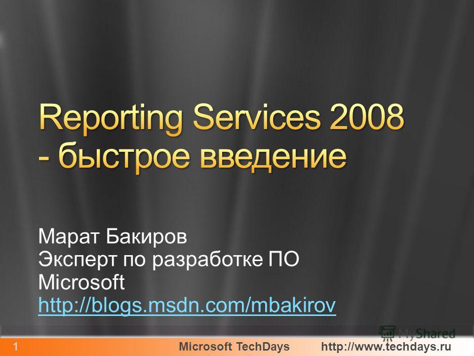 Microsoft TechDayshttp://www.techdays.ru1 Марат Бакиров Эксперт по разработке ПО Microsoft http://blogs.msdn.com/mbakirov