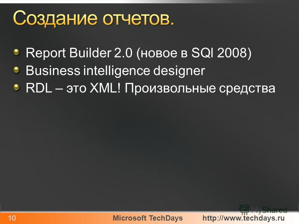 10 Report Builder 2.0 (новое в SQl 2008) Business intelligence designer RDL – это XML! Произвольные средства