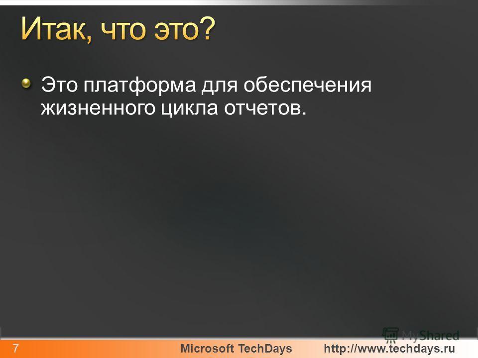 Microsoft TechDayshttp://www.techdays.ru7 Это платформа для обеспечения жизненного цикла отчетов.