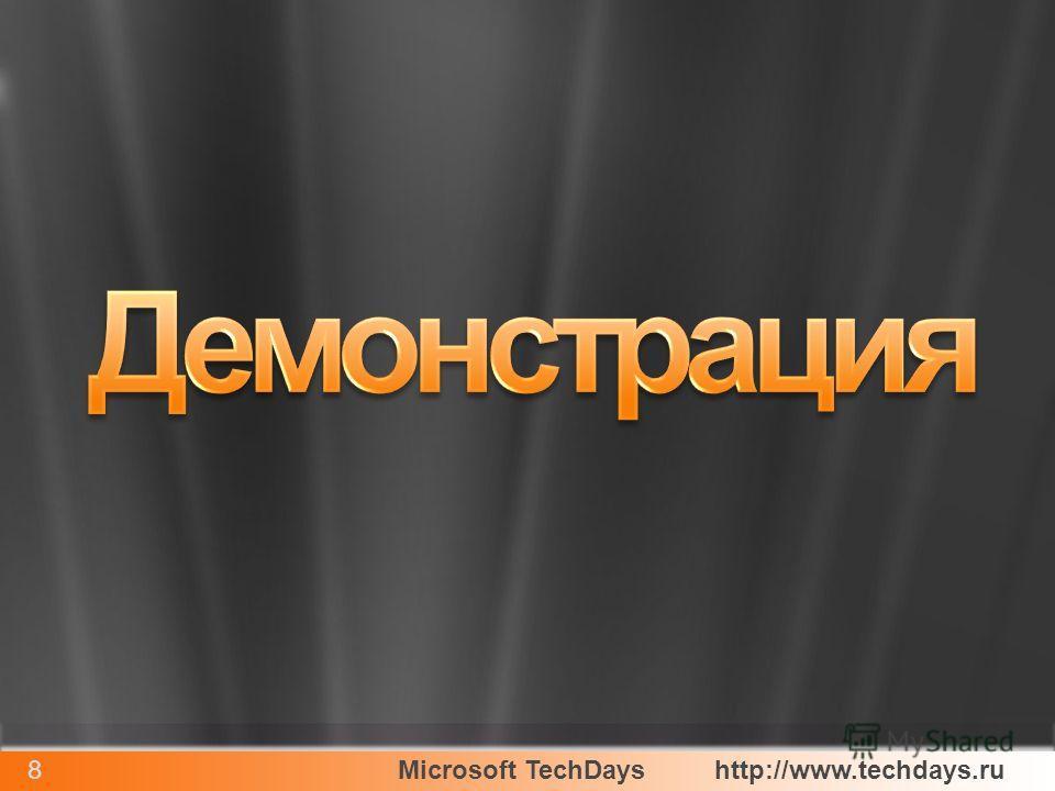 Microsoft TechDayshttp://www.techdays.ru8