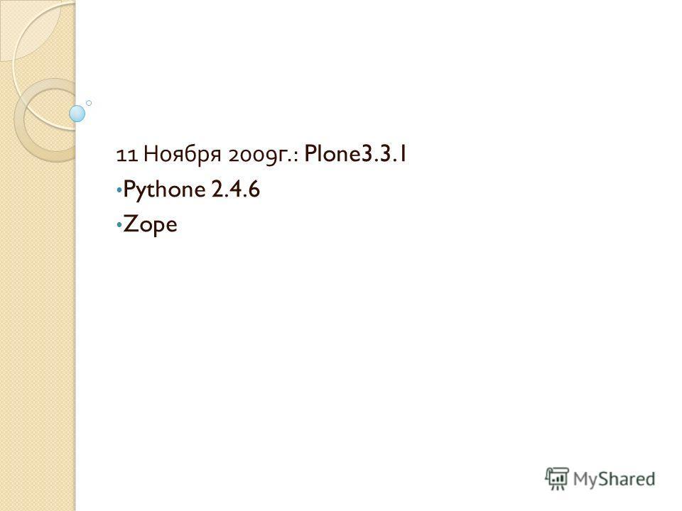 11 Ноября 2009 г.: Plone3.3.1 Pythone 2.4.6 Zope