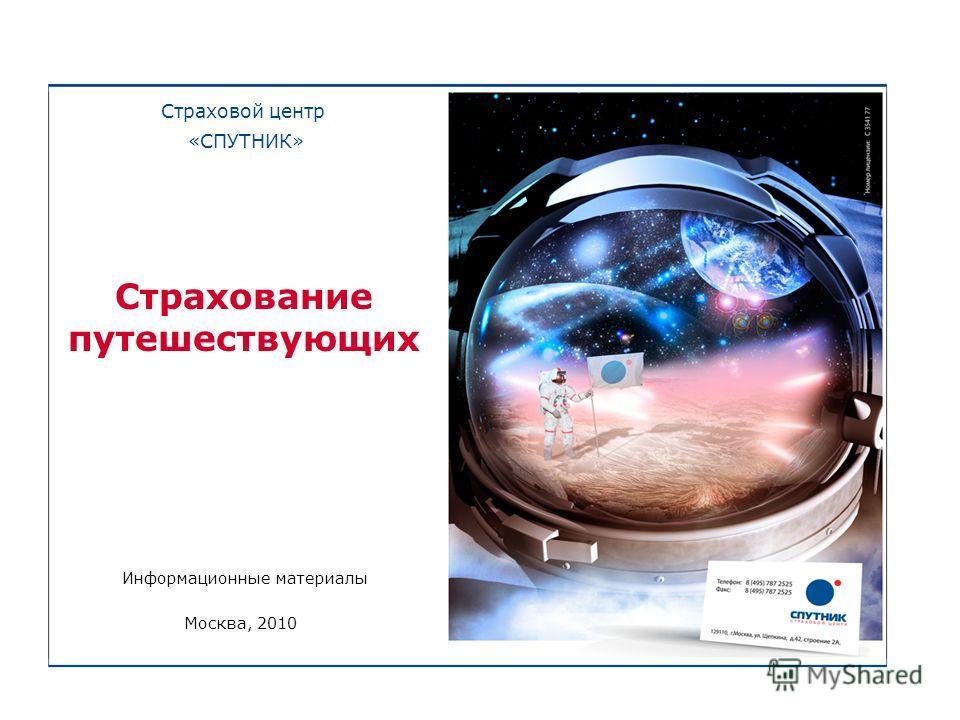 Страхование путешествующих Страховой центр «СПУТНИК» Информационные материалы Москва, 2010