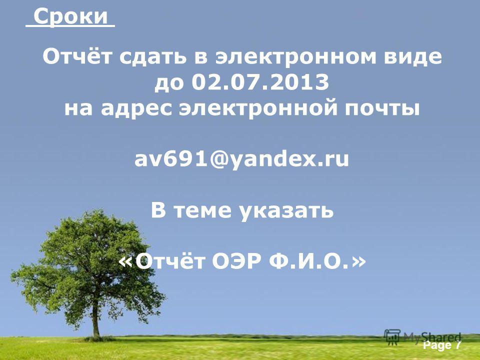 Powerpoint Templates Page 7 Сроки Отчёт сдать в электронном виде до 02.07.2013 на адрес электронной почты av691@yandex.ru В теме указать «Отчёт ОЭР Ф.И.О.»
