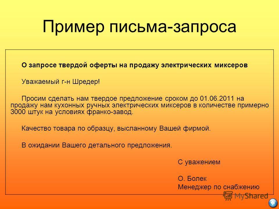 образец письмо запрос документов