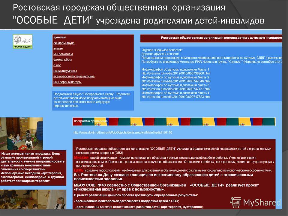 Ростовская городская общественная организация ОСОБЫЕ ДЕТИ учреждена родителями детей-инвалидов