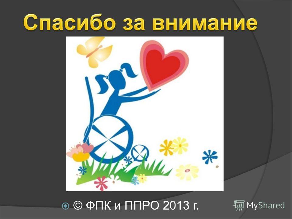 © ФПК и ППРО 2013 г.