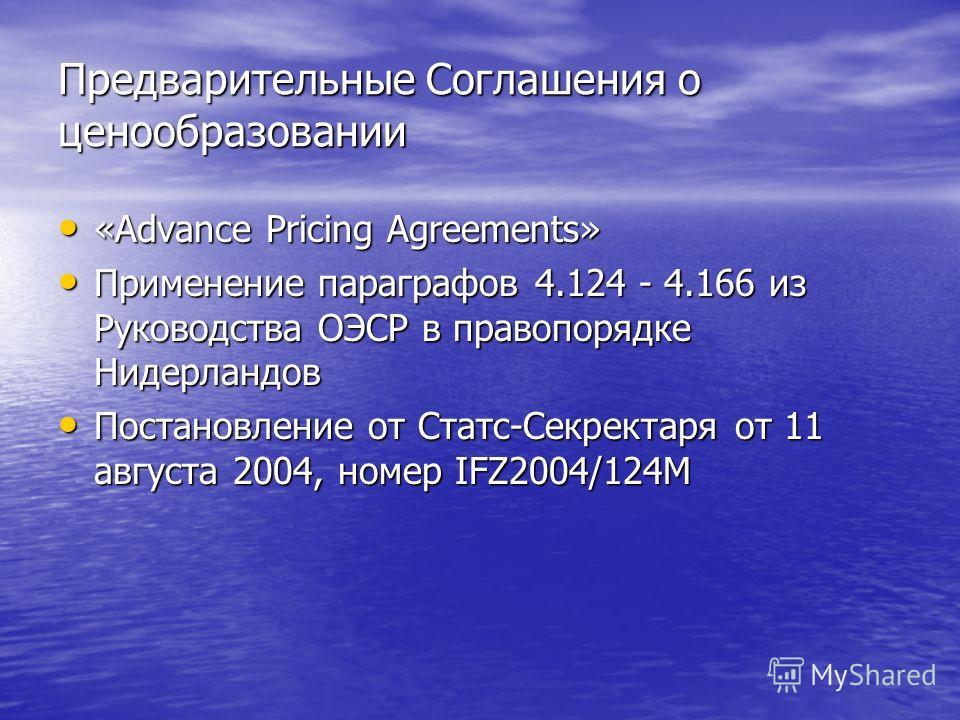 Предварительные Соглашения о ценообразовании «Advance Pricing Agreements» «Advance Pricing Agreements» Применение паpаграфов 4.124 - 4.166 из Руководства ОЭСР в правопорядке Нидерландов Применение паpаграфов 4.124 - 4.166 из Руководства ОЭСР в правоп