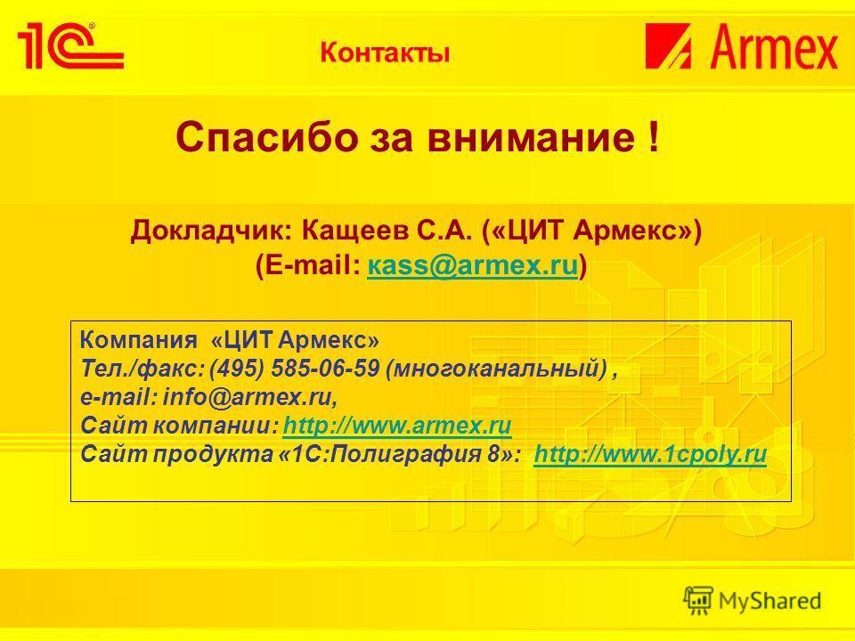 Спасибо за внимание ! Докладчик: Кащеев C.А. («ЦИТ Армекс») (E-mail: каss@armex.ru)каss@armex.ru Компания «ЦИТ Армекс» Тел./факс: (495) 585-06-59 (многоканальный), e-mail: info@armex.ru, Сайт компании: http://www.armex.ruhttp://www.armex.ru Сайт прод