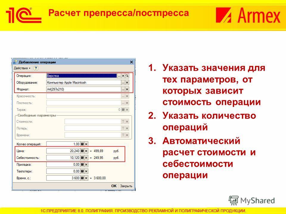 Расчет препресса/постпресса 1.Указать значения для тех параметров, от которых зависит стоимость операции 2.Указать количество операций 3.Автоматический расчет стоимости и себестоимости операции