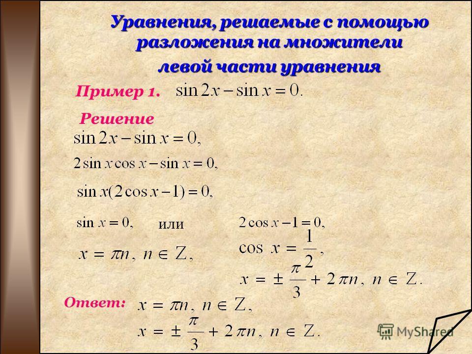 Уравнения, решаемые с помощью разложения на множители левой части уравнения Пример 1. Ответ: Решение или