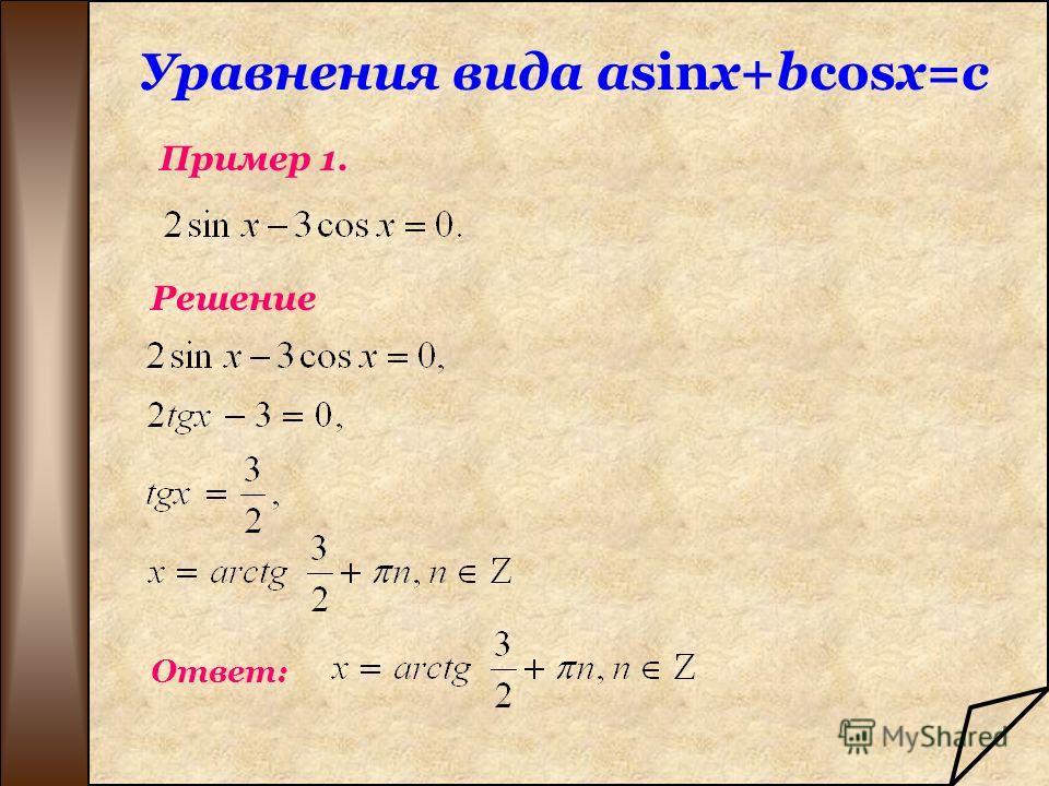 Уравнения вида asinx+bcosx=c Ответ: Пример 1. Решение
