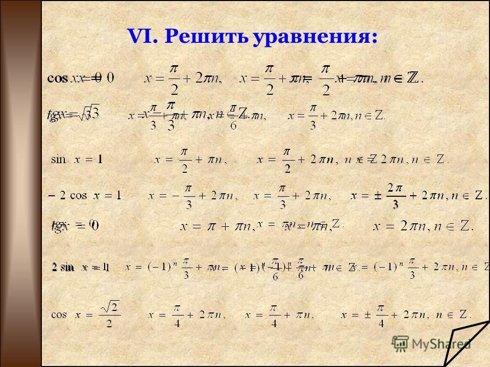 VI. Решить уравнения:
