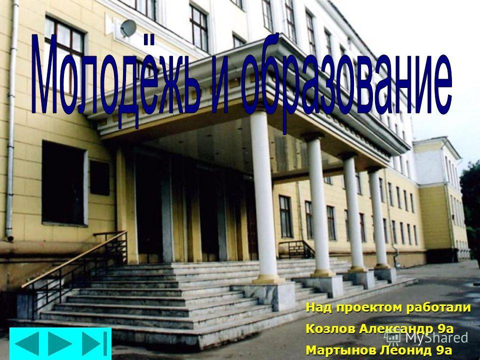 Над проектом работали Козлов Александр 9а Мартынов Леонид 9а