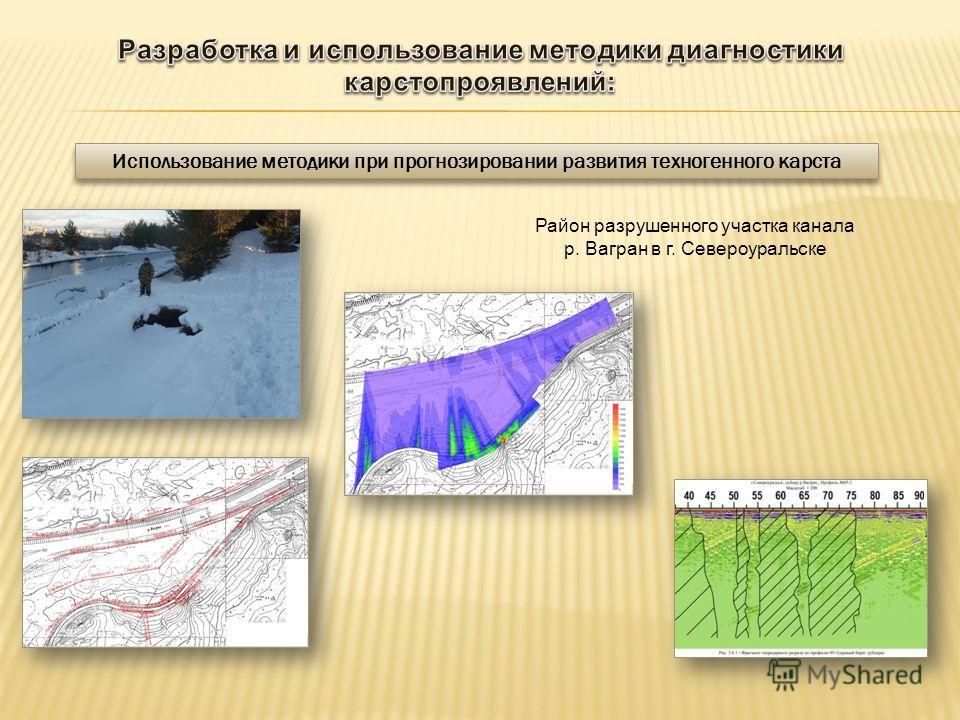 Район разрушенного участка канала р. Вагран в г. Североуральске