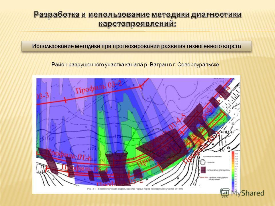Использование методики при прогнозировании развития техногенного карста Район разрушенного участка канала р. Вагран в г. Североуральске