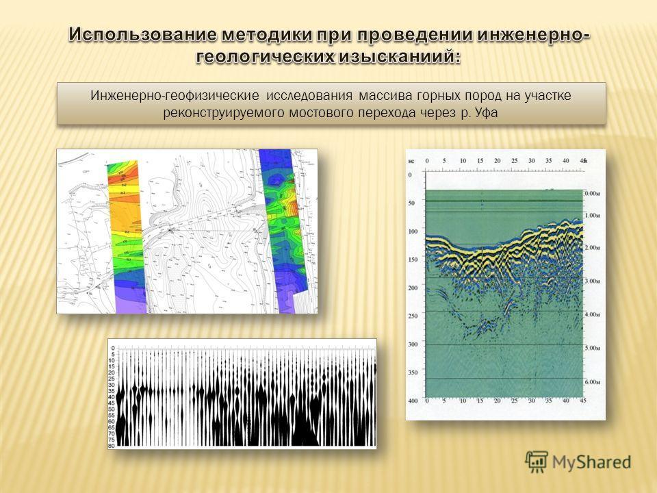 Инженерно-геофизические исследования массива горных пород на участке реконструируемого мостового перехода через р. Уфа