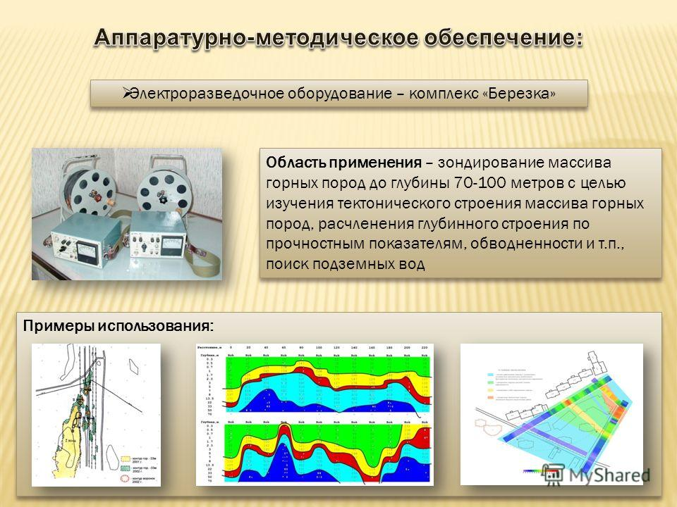Электроразведочное оборудование – комплекс «Березка» Область применения – зондирование массива горных пород до глубины 70-100 метров с целью изучения тектонического строения массива горных пород, расчленения глубинного строения по прочностным показат