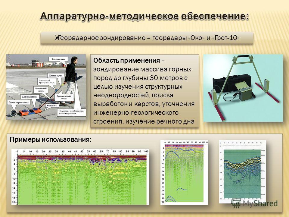 Георадарное зондирование – георадары «Око» и «Грот-10» Область применения – зондирование массива горных пород до глубины 30 метров с целью изучения структурных неоднородностей, поиска выработок и карстов, уточнения инженерно-геологического строения,