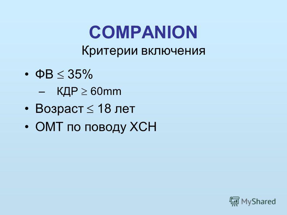 COMPANION Критерии включения ФВ 35% –КДР 60mm Возраст 18 лет ОМТ по поводу ХСН