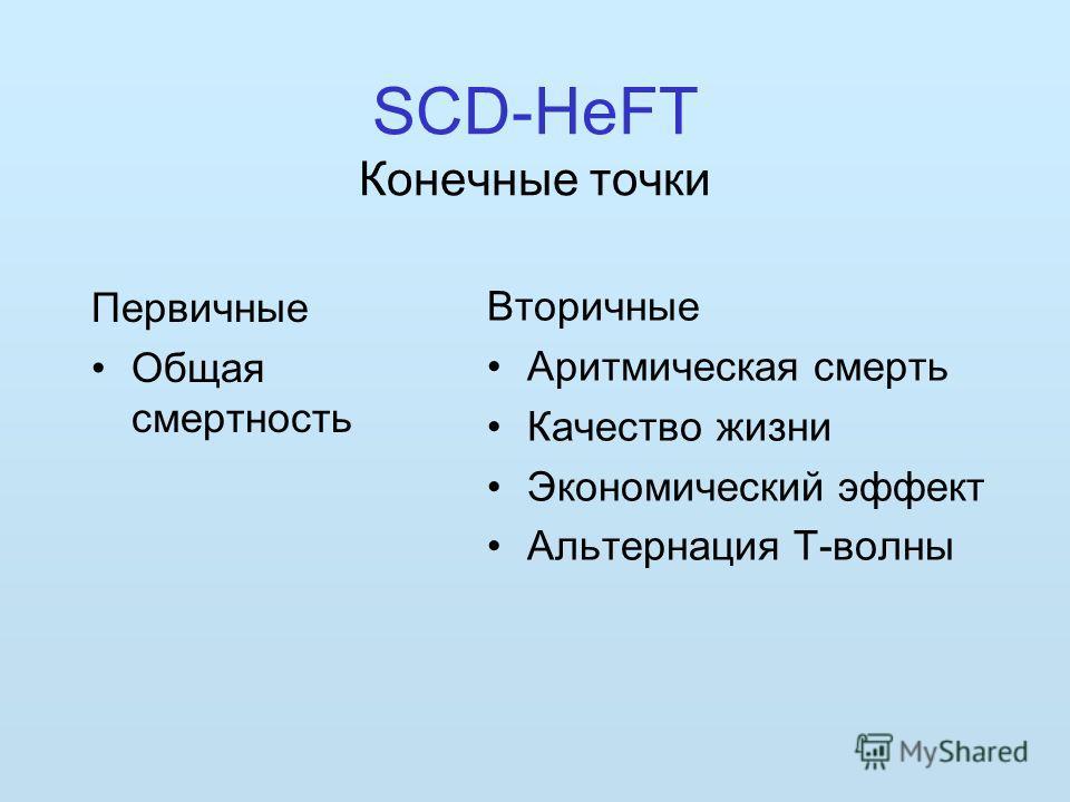 SCD-HeFT Конечные точки Первичные Общая смертность Вторичные Аритмическая смерть Качество жизни Экономический эффект Альтернация T-волны