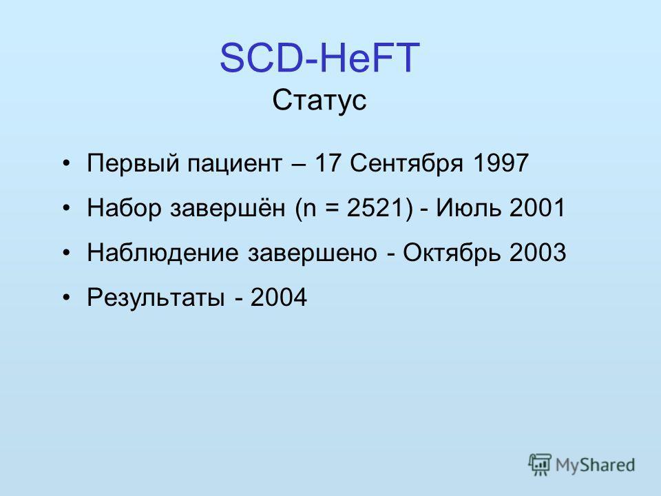 SCD-HeFT Статус Первый пациент – 17 Сентября 1997 Набор завершён (n = 2521) - Июль 2001 Наблюдение завершено - Октябрь 2003 Результаты - 2004