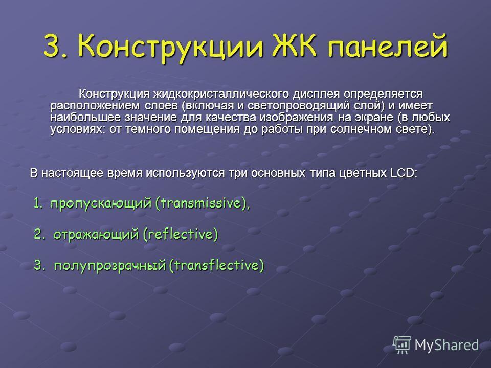 3. Конструкции ЖК панелей Конструкция жидкокристаллического дисплея определяется расположением слоев (включая и светопроводящий слой) и имеет наибольшее значение для качества изображения на экране (в любых условиях: от темного помещения до работы при