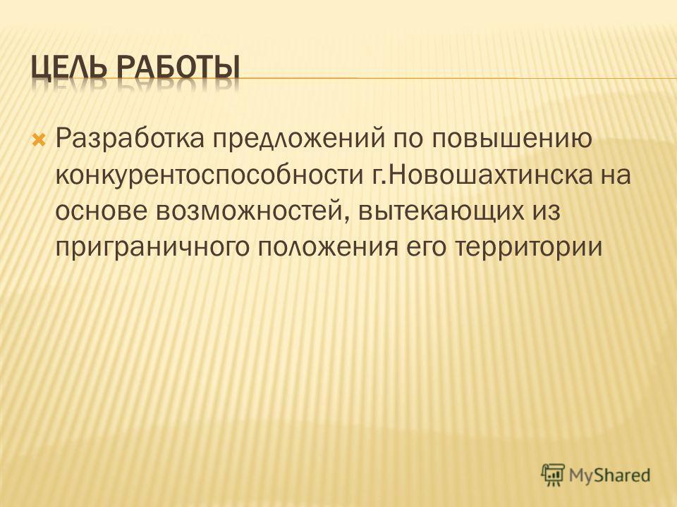 Разработка предложений по повышению конкурентоспособности г.Новошахтинска на основе возможностей, вытекающих из приграничного положения его территории
