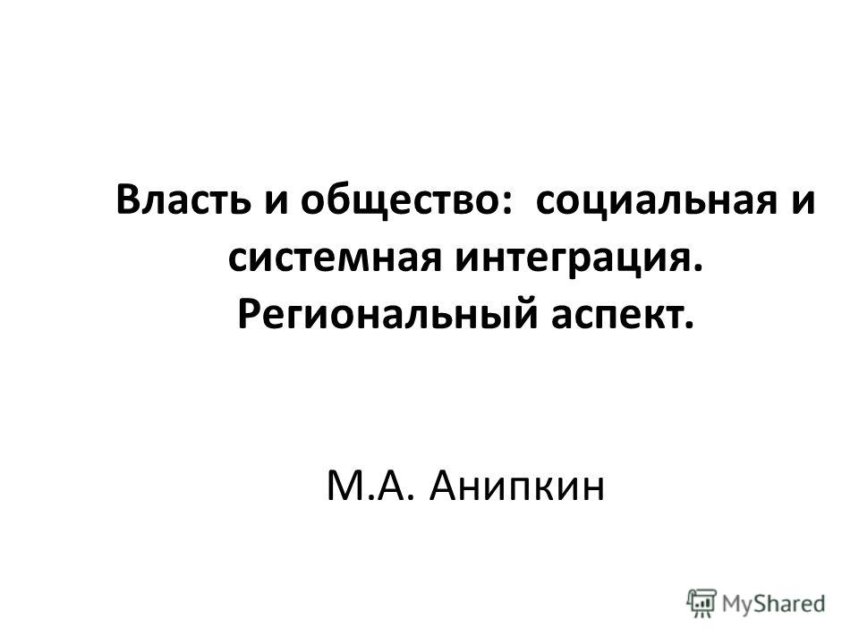 Власть и общество: социальная и системная интеграция. Региональный аспект. М.А. Анипкин