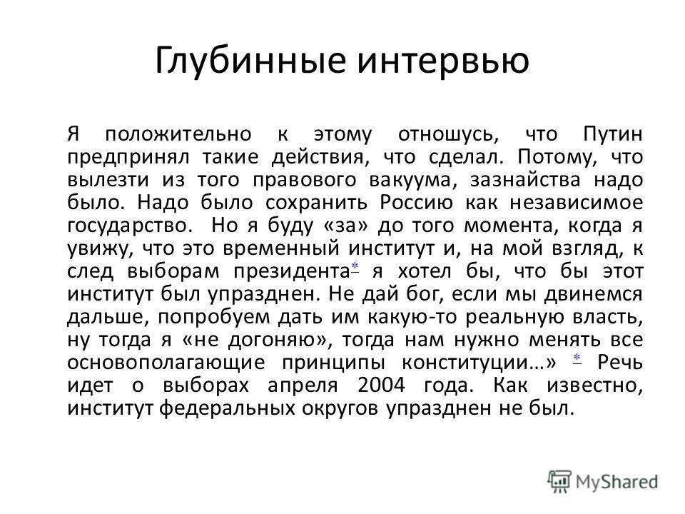Глубинные интервью Я положительно к этому отношусь, что Путин предпринял такие действия, что сделал. Потому, что вылезти из того правового вакуума, зазнайства надо было. Надо было сохранить Россию как независимое государство. Но я буду «за» до того м
