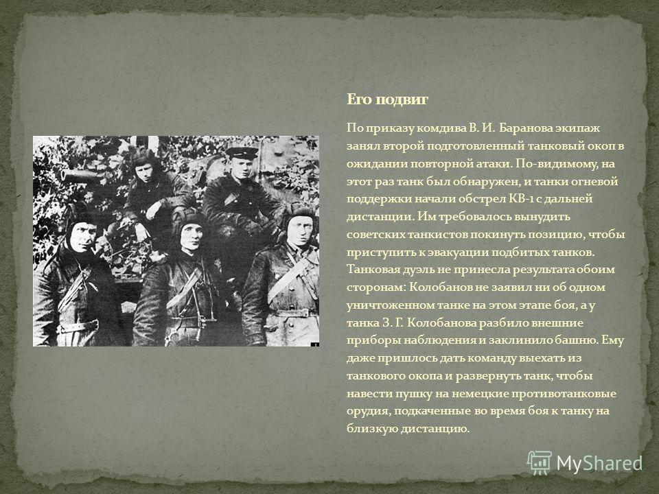 По приказу комдива В. И. Баранова экипаж занял второй подготовленный танковый окоп в ожидании повторной атаки. По-видимому, на этот раз танк был обнаружен, и танки огневой поддержки начали обстрел КВ-1 с дальней дистанции. Им требовалось вынудить сов