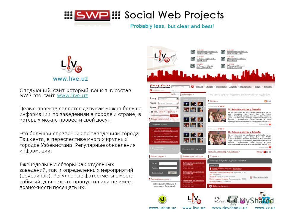 Следующий сайт который вошел в состав SWP это сайт www.live.uzwww.live.uz Целью проекта является дать как можно больше информации по заведениям в городе и стране, в которых можно провести свой досуг. Это большой справочник по заведениям города Ташкен