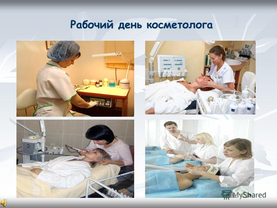 Таким образом, только в России врачи занимаются косметологией. И это большое преимущество для российской косметологии. Используя аналитический и практический потенциал высокоинтеллектуальных специалистов интенсивный приток которых произошел в настоящ