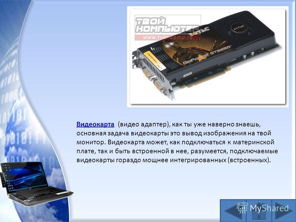 Используемая в настоящее время в персональных компьютерах оперативная память представляет собой модуль, состоящий из печатной платы и помещенных на нее микросхем. Микросхем может быть 8 или 16 (по 8 с каждой стороны).
