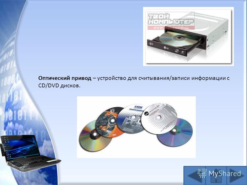 Жесткий диск (винчестер, HDD) – это основное запоминающее устройство компьютера, на жесткий диск записывается вся информация, которую ты заносишь в свой компьютер.