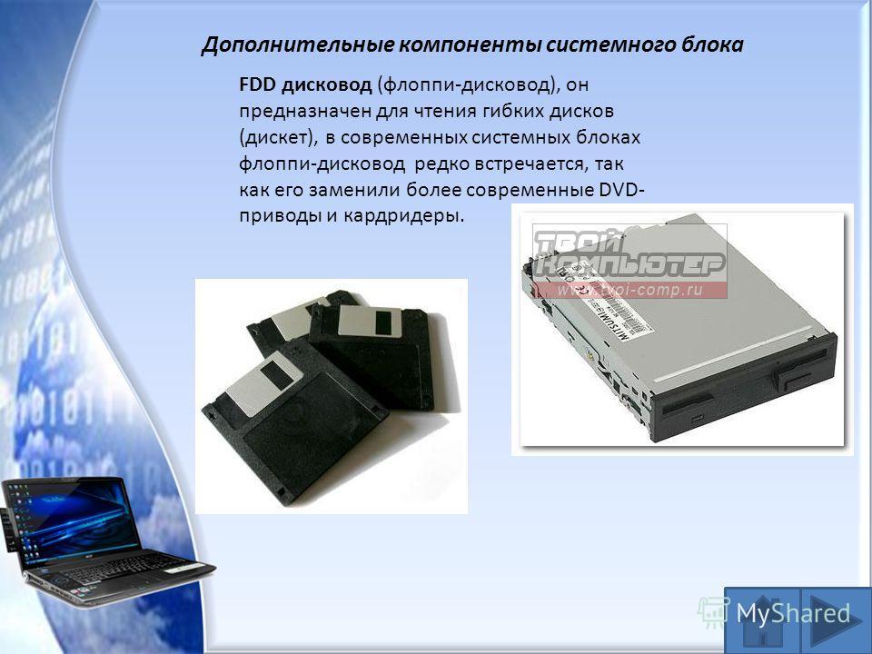 Оптический привод – устройство для считывания/записи информации с CD/DVD дисков.