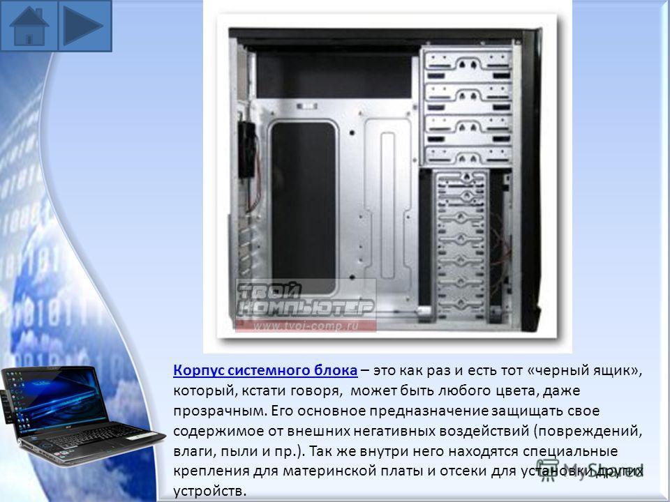 Внутренними считаются устройства, располагающиеся в системном блоке. ДополнительныеустройстваДополнительныеустройстваВыход