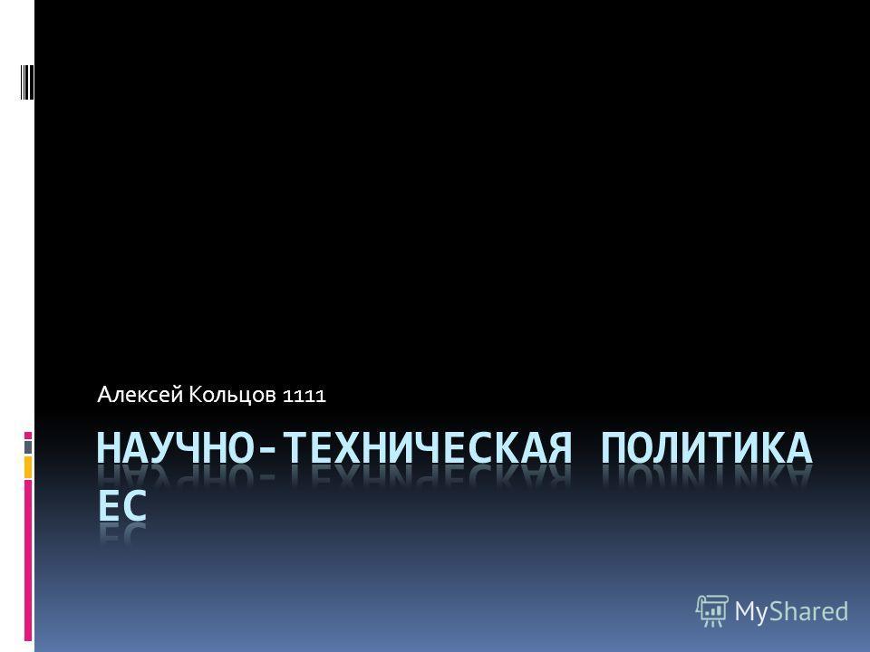Алексей Кольцов 1111