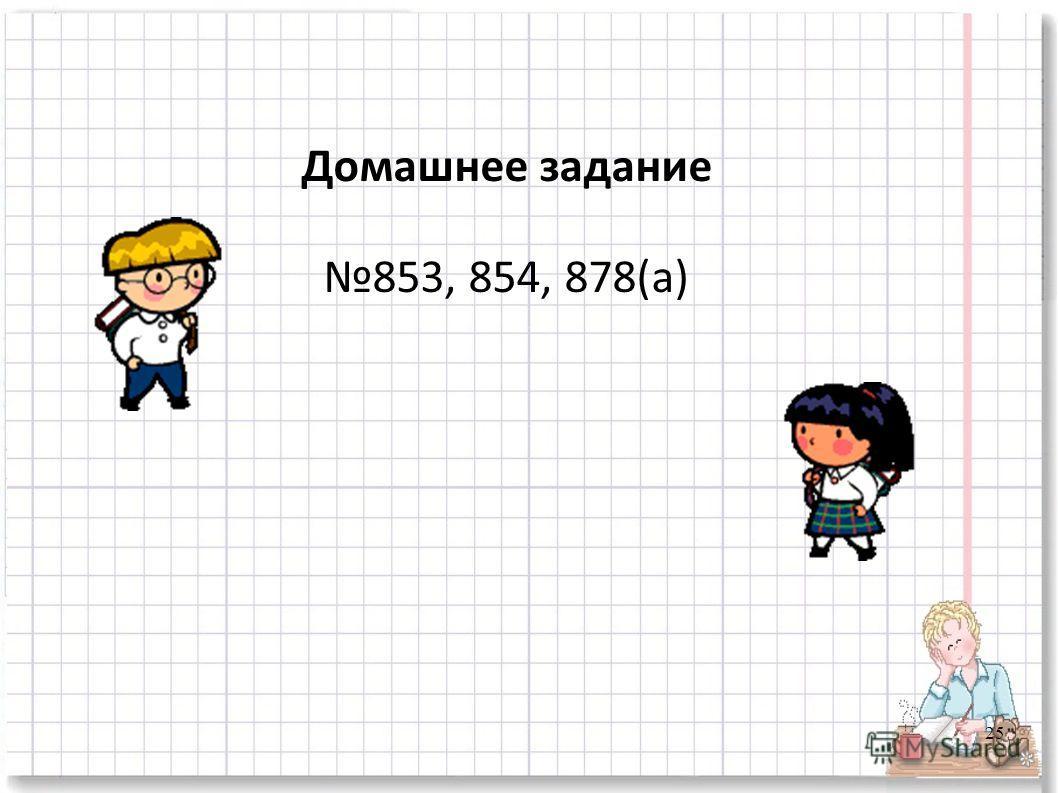 25 Домашнее задание 853, 854, 878(а)