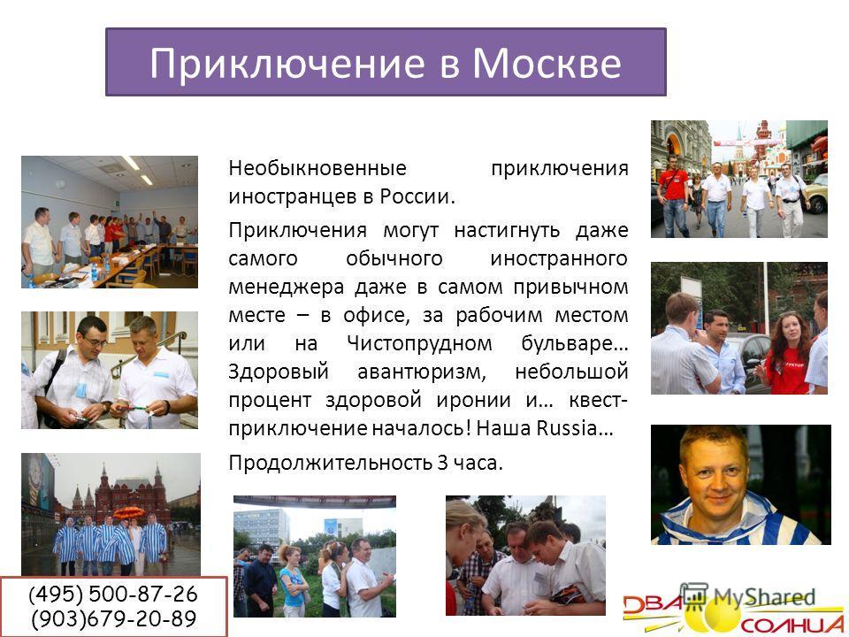Приключение в Москве Необыкновенные приключения иностранцев в России. Приключения могут настигнуть даже самого обычного иностранного менеджера даже в самом привычном месте – в офисе, за рабочим местом или на Чистопрудном бульваре… Здоровый авантюризм