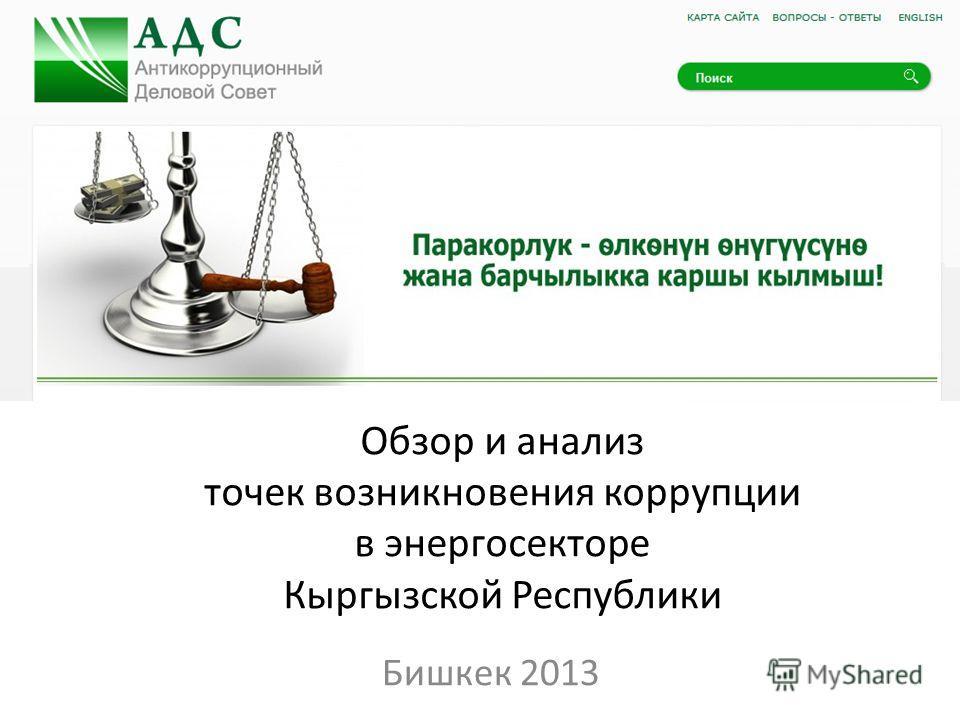 Обзор и анализ точек возникновения коррупции в энергосекторе Кыргызской Республики Бишкек 2013