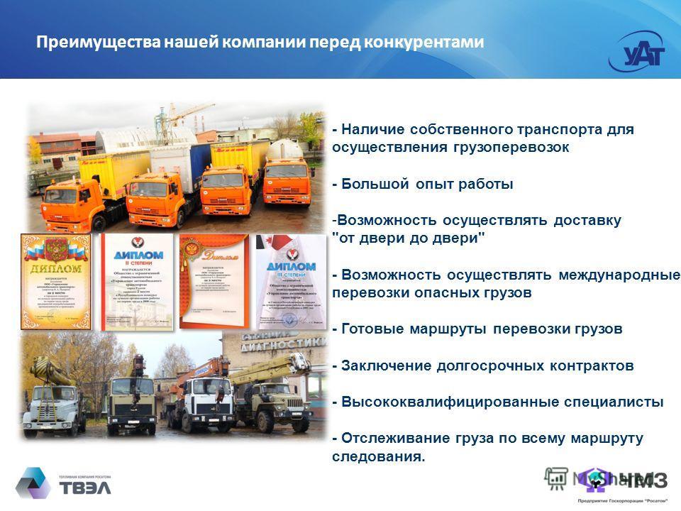 Преимущества нашей компании перед конкурентами - Наличие собственного транспорта для осуществления грузоперевозок - Большой опыт работы -Возможность осуществлять доставку