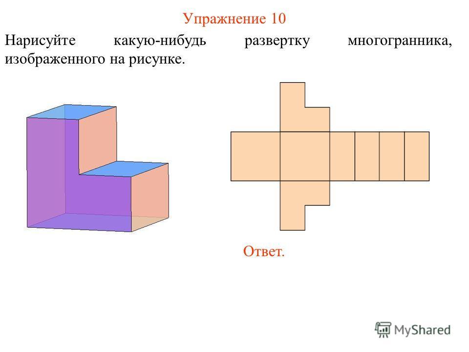 Упражнение 10 Нарисуйте какую-нибудь развертку многогранника, изображенного на рисунке. Ответ.