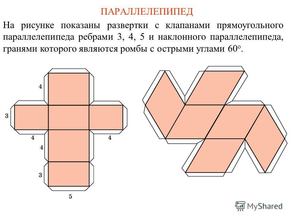 Скачать шаблон куба из бумаги