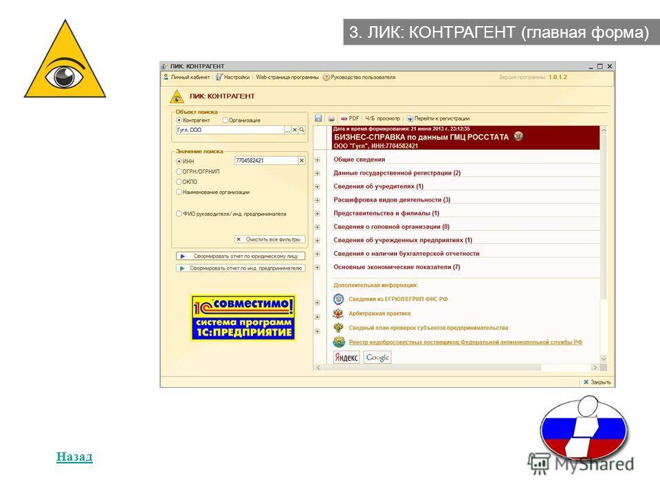1. Информация о проекте Назад 3. ЛИК: КОНТРАГЕНТ (главная форма)