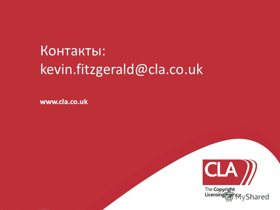 Контакты: kevin.fitzgerald@cla.co.uk www.cla.co.uk