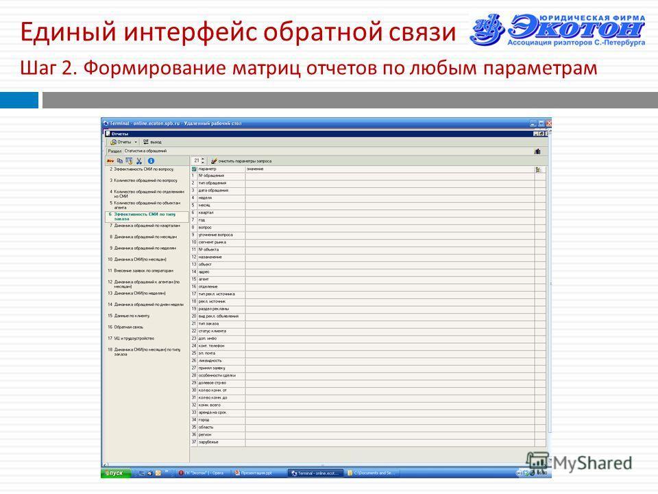 Единый интерфейс обратной связи Шаг 2. Формирование матриц отчетов по любым параметрам