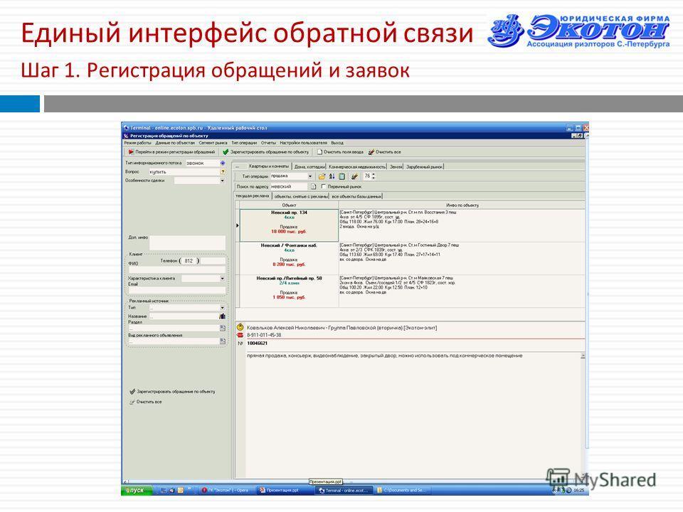 Единый интерфейс обратной связи Шаг 1. Регистрация обращений и заявок