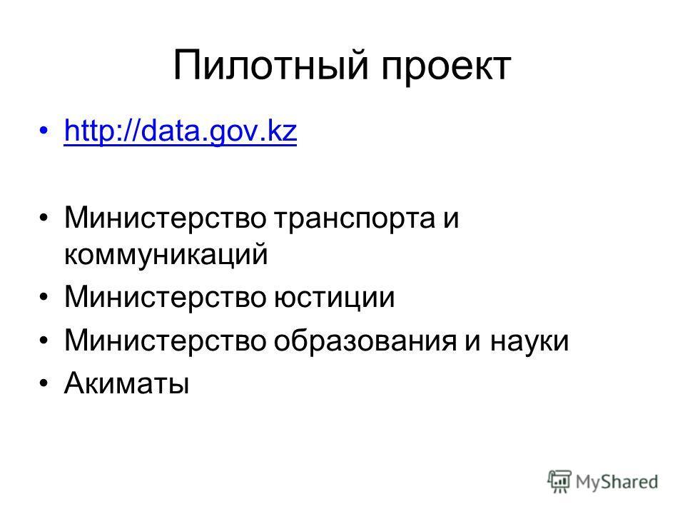 Пилотный проект http://data.gov.kz Министерство транспорта и коммуникаций Министерство юстиции Министерство образования и науки Акиматы