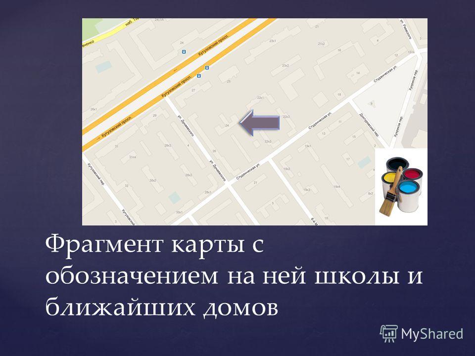 Фрагмент карты с обозначением на ней школы и ближайших домов